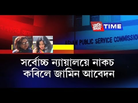Supreme Court rejects Gitali Doley (ACS) and Sudipta Goswami Bhattacharjee's request for bail