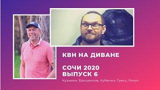 КВН на диване Выпуск 6 20 01 2020 ХХХI Сочинский фестиваль команд КВН Авторы в КВН