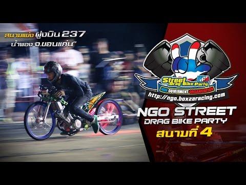 NGO Street Drag Bike Party สนาม 4 อ.น้ำพอง จ.ขอนแก่น กับความมันสายแว๊นชาวอีสาน