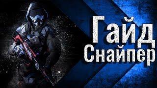 Warface: Топовый снайпер в Варфейсе | Как играть за снайпера ?