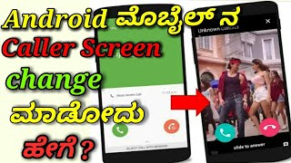 How to make and change the caller screen of android mobile in kannada   All about tech Kannada  