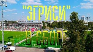 """Футбольный клуб. """"Эгриси"""" в сборе #14"""