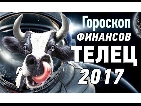 Гороскопы от IGNIO. Гороскоп-2017 (Огненный Петух
