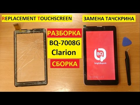 Замена тачскрина BQ 7008G Replacement Touchscreen Bq 7008g Clarion