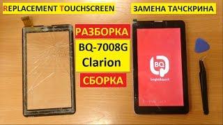 Заміна тачскріна BQ 7008G replacement touchscreen bq 7008g clarion