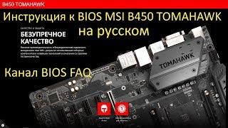 Інструкція до BIOS MSI B450 TOMAHAWK російською