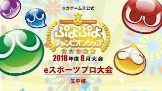 【eスポーツプロ大会】「ぷよぷよチャンピオンシップ」2018年度8月大会生中継