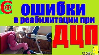 Лечение ДЦП. ОШИБКИ при реабилитации ДЦП!!! Часть 4. Фролков С.В.