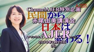 『ChannelAJER特別企画赤尾由美講演会_民間から日本は変わる①』赤尾由美 AJER2019.2.25(X)