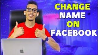 تغيير اسمك على الفيس بوك دون انتظار 60 يوم {{ مضمونة 2015 }}