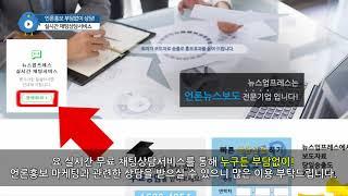 [뉴스업프레스_언론홍보대행사] 실시간 무료채팅 상담서비…