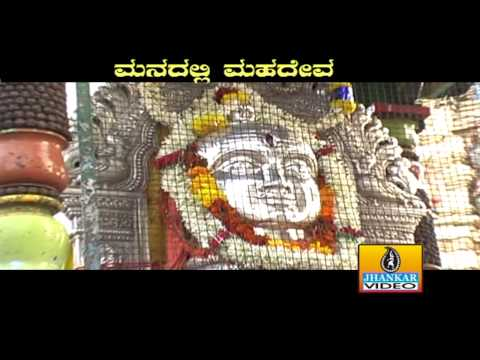 Hettavariddu - Manadalli Mahadeva