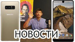iPhone 7 - самый популярный смартфон, цена Samsung Galaxy Note 8. Новости 35