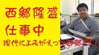西郷どんブームにのっかって鹿児島に 西郷隆盛のそっくりさん職員登場!...