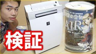 秋葉の空気をつめた缶vs空気清浄機