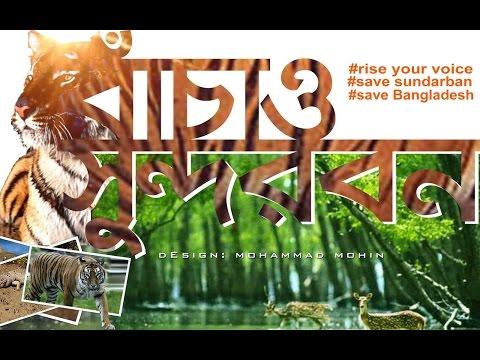 Save Sundarban - Stop Rampal