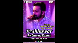 *prabhuwar ke charne Rehna* Best Updhan song smg By Ankit Lodha jain,Raipur