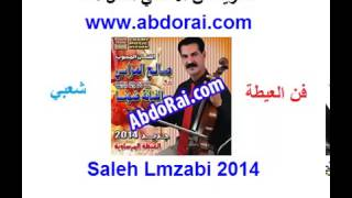 Saleh Lmzabi Rani Ghrib Ou Brani chaabi 2014 www abdorai com