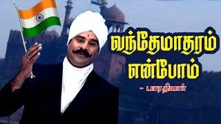 வந்தேமாதரம்!! என்போம்... | Vanthey Matharam | Bharathiyar Padalgal | Tamil Nursery Rhymes