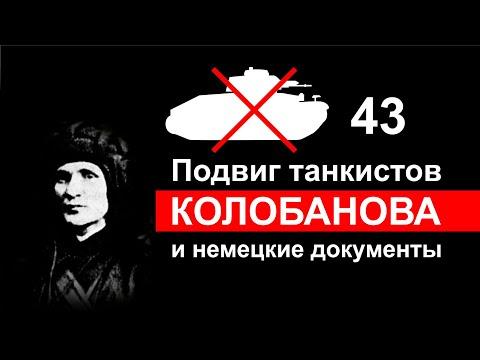 Подвиг танкистов Колобанова и немецкие документы. Фильм Дениса Базуева.