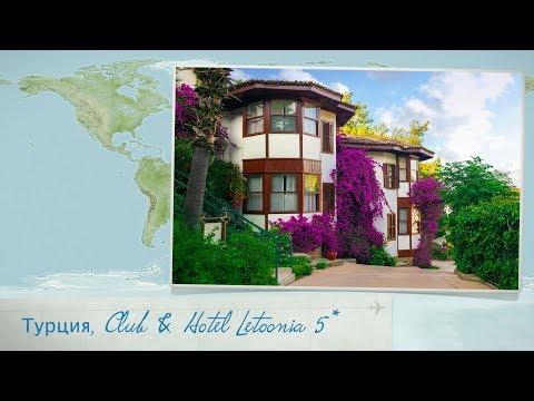 Обзор отеля Club & Hotel Letoonia 5* в Турции (Фетхие) от менеджера Discount Travel