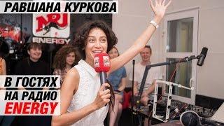 Равшана Куркова - о кинокарьере и комических ролях
