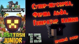 Супер-мусорка, Ферма льда, Генератор камня Last Task Junior Эпизод 13 Minecraft