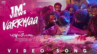 Varriyaa Video Song | Pudhupettai | Dhanush | Yuvan Shankar Raja | Na. Muthukumar | Selvaraghavan