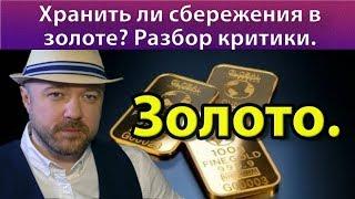 Золото, хранить ли в нём сбережения. Критика и исторические примеры.