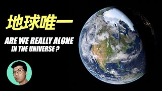Are we really alone in the universe?「XIAOHAN」