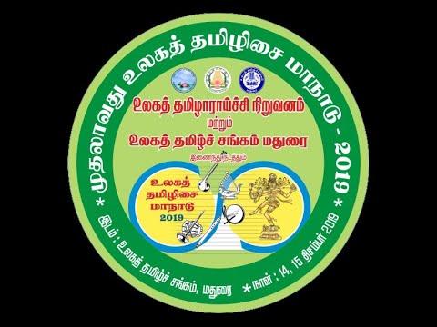 முதலாம் உலகத் தமிழிசை மாநாடு, மதுரை | TamilIsai Vizha Madurai