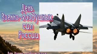День ВВС России! - 12 АВГУСТА.