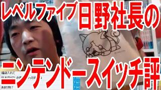 2017年2月3日に開催された『黒川塾』のゲストとして レベルファイブの日...