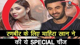 साथ में नशे करने के बाद Ranbir Kapoor के लिए Mahira Khan ने किया ये खास काम