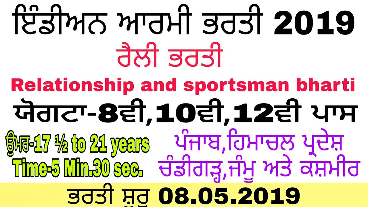 SIKH LI Regt Center Fatehgarh Relation Bharti 8-10 May 2019!! Punjab army  bharti 2019!!