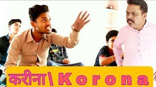 करीना और कोरोना में अन्तर है|Magha Ram Odint|Marwadi Comedy|Short Video|#Magharamodint|