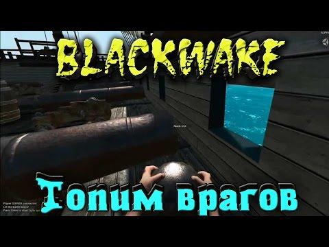 Get BlackWake - Топим врагов Snapshots
