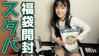 スタバの福袋の中身を紹介-Starbucks Lucky Bag-