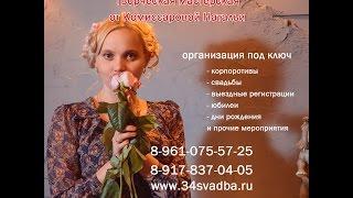 Проведение свадьбы, ведущий на свадьбу Волгоград
