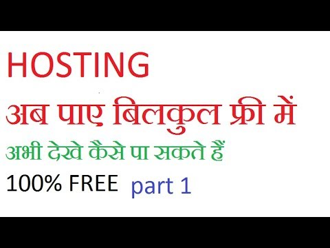 viewen free web hosting|| how to host my website in Viewen || hindi tutorial || part 1