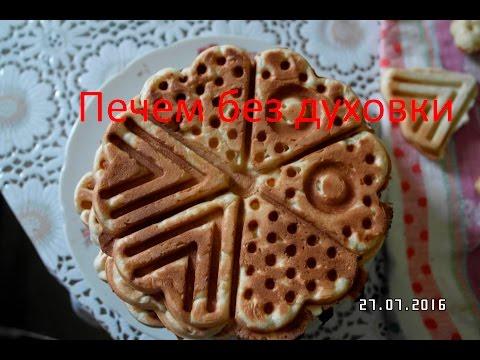 Печенье вафли рецепт с фото пошагово