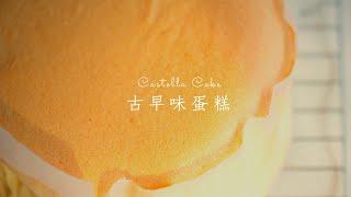 【古早味蛋糕食譜做法 Castella Cake 카스테라|質感如棉花一樣 |空氣感人氣蛋糕 |低糖低脂食譜】