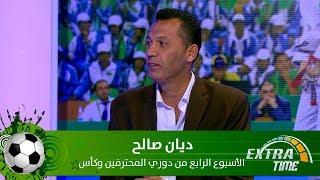 ديان صالح - الأسبوع الرابع من دوري المحترفين وكأس الأردن