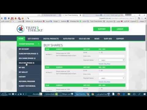 الربح من الانترنت : شرح موقع TripleThr3at الرائع + اثبات الدفع