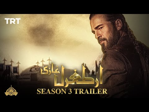 Ertugrul Ghazi Urdu   Trailer   Season 3