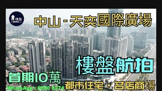 天奕國際廣場 首期10萬 都市住宅 名店商場 酒店公寓 鐵路沿線物業