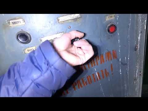 Утренний поход на старенький лифт