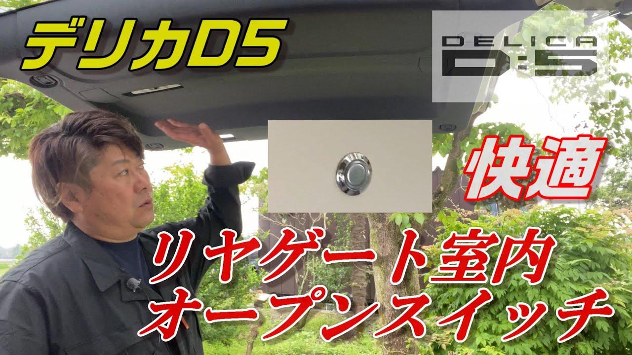 キャンプ 車中泊に快適 リヤゲートを車内から開けられるオープンスイッチ取り付け【デリカD5】
