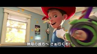 映画『トイ・ストーリー4』特別映像 thumbnail