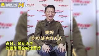 刘德华称《拆弹专家2》贾玲可演自己夫人 贾玲狂喜发微博回应【新闻资讯|News】 - YouTube